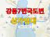 강동7번국도변 상가